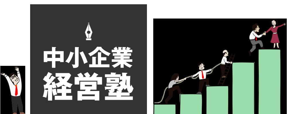 中小企業経営塾